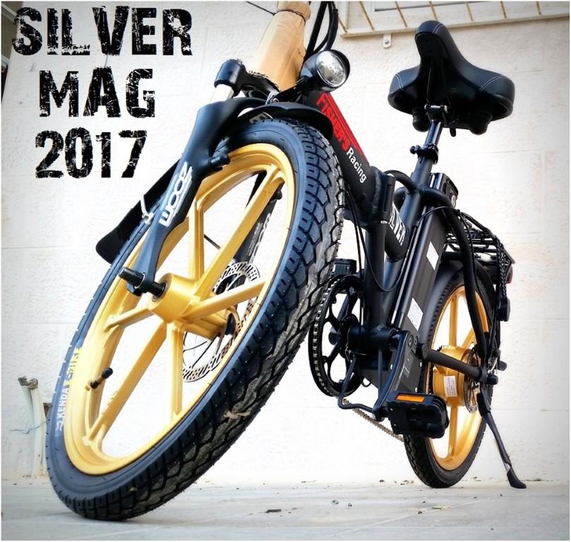 אופניים חשמליות  פישר סילבר מגנזיום 2017 Fisher Silver Mag