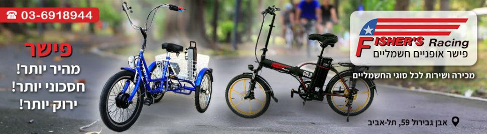 פישר אופניים חשמליים